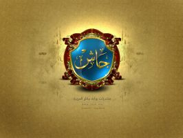 jash-logo-wallpaper arabic by desdoc