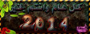 Best wishes for a happy New Year by ahmed1983samawa