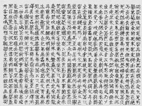 Pseudo-Chinese by conciliarityoftepat