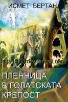 Book cover for publisher in Bulgaria by kika1983