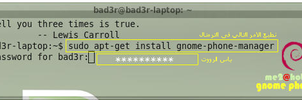 Gnome-Phone-Manager-1 by Linux4SA