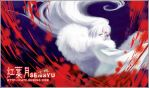 Sesshomaru-blood by Sensyu
