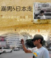Show Luo Travel Book pt1.cover by xsweetwhispers