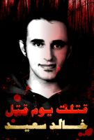 khaled said .. Bloody Poster by MS4d
