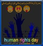 World Human Rights Day December 10 by alrassamphoto