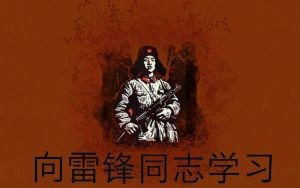 Commrad Lei Feng by ddoss
