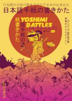 Yoshimi Battles the Pink Robots by Jean--Franco
