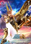 Saint Seiya Legend of Sanctuary Poster Bronze 3 by SaintAldebaran