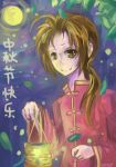 APH: Happy Mooncake Festival by mosacd