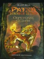 Russian Ratha ed 389245 10151021112795809 2109 by rathacat