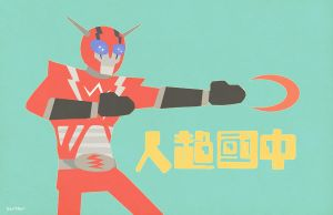 Super Inframan by Hartter