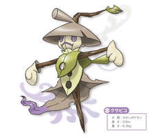 Fakemon: KUSABIKO by ko-mono