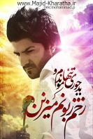 Prances Poster (majid kharatha) by Mohammad-GFX