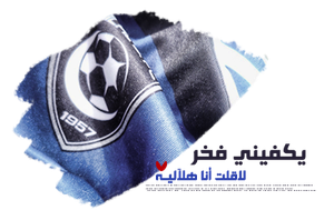 ykfeny by AlHilal-Club