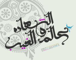 Typography asma ol hosna by erfan91