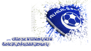 ya  ..   h l a l n a by AlHilal-Club