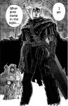 Guts lolz by CrazyAssCC
