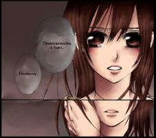 attachment to Zero by Alisian