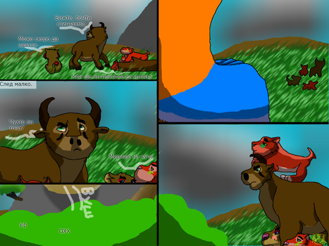 JRO page 3(BG) by Lionkid2