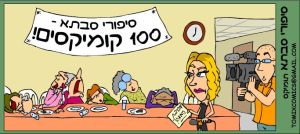 Dueling Grannies 100 - hebrew by Neotomi