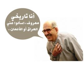 the history of El Baradei by taoufiq