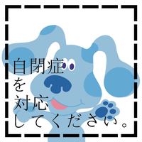 Blue: Please Cater For Autism stamp Japanese by dev-catscratch