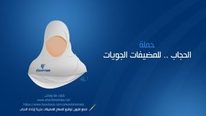 Hijab for Air Hostesses by Telpo