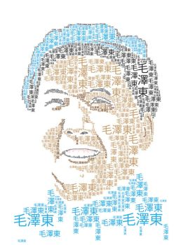 mao zedong by findra