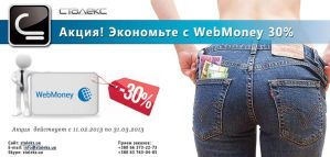 WebMoney + Staleks 3 by Julia-Life-Aspect