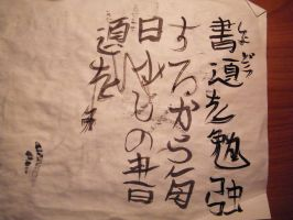 jap. calligraphy practice 7 by GaussianCat