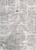 Japanese Newspaper by Snowys-stock