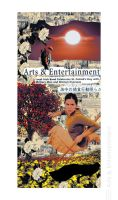 Arts and Entertainment by Shikaz