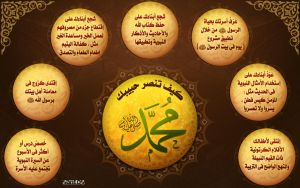 Prophet MUHAMMED (peace be upon him) by SANTOOS