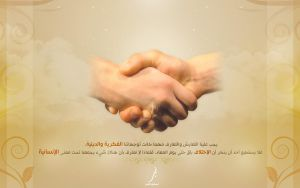 Peaceful coexistence by alfajr