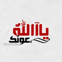 .... Ya Allah by ShoOoSha