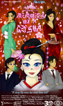 Memoirs of a Geisha by Setsuna-Yena