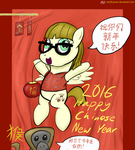 MLP: Chinese New Year 2016 by PacificGreen
