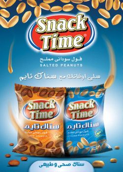 SNACK TIME - flyer by esslam