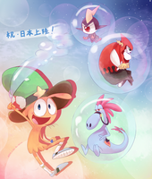 Wander Over Yonder by Fusetsu