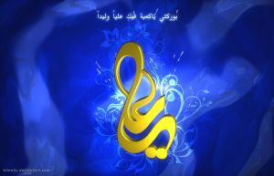 The Birth of Imam Ali by almahy