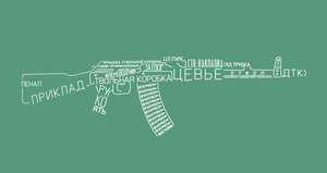 AK74 - Typogram by foreverforum