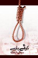 Noose by sheikhrouf23