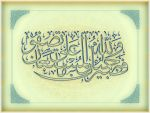 Allah alone is sufficient 1 by calligrafer