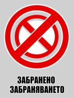 PROHIBITING PROHIBITED by snifo