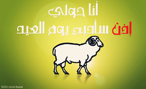 I am a sheep Eden Sazbh day of by Aminebjd
