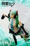 Hatsune Miku- Project Diva 001 by garion