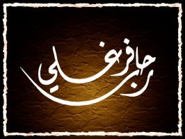 Calligraphed name 1 by calligrafer