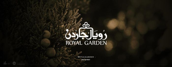 Royal Garden Arabic Logo - Amman by shoair