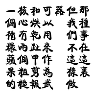Chinese text 1 by IHCOYC