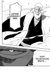 Bleach:Re Chapter69. Out of my Way by SKurasa